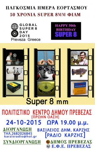 Global Super 8 Day 2015 @ Préveza - Grèce